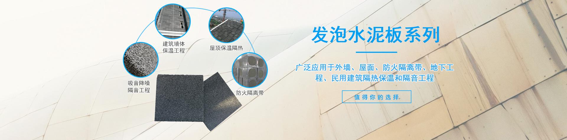 发泡水泥保温板系列